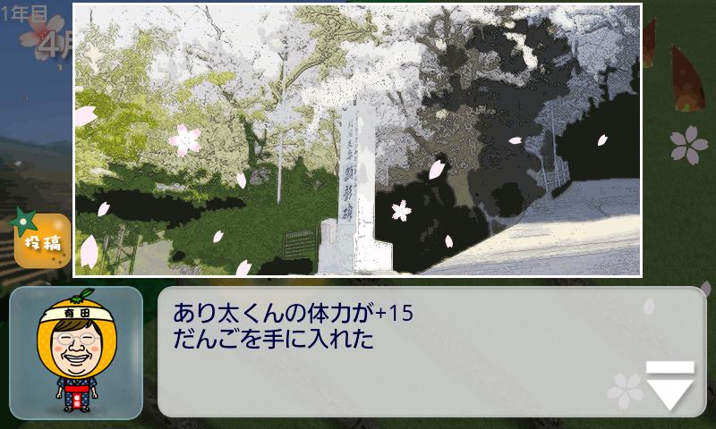 androidアプリ みかん農場経営ゲーム攻略スクリーンショット3