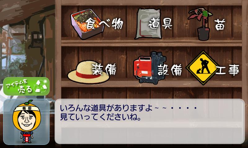 androidアプリ みかん農場経営ゲーム攻略スクリーンショット4