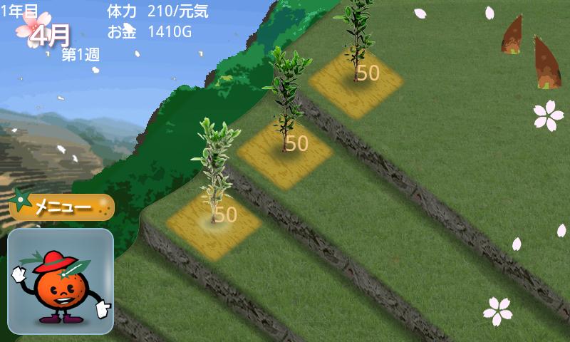 みかん農場経営ゲーム androidアプリスクリーンショット1