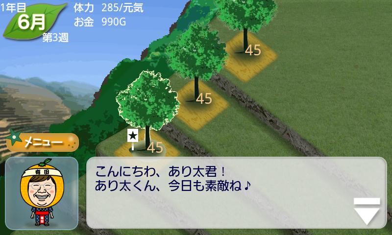 みかん農場経営ゲーム androidアプリスクリーンショット2