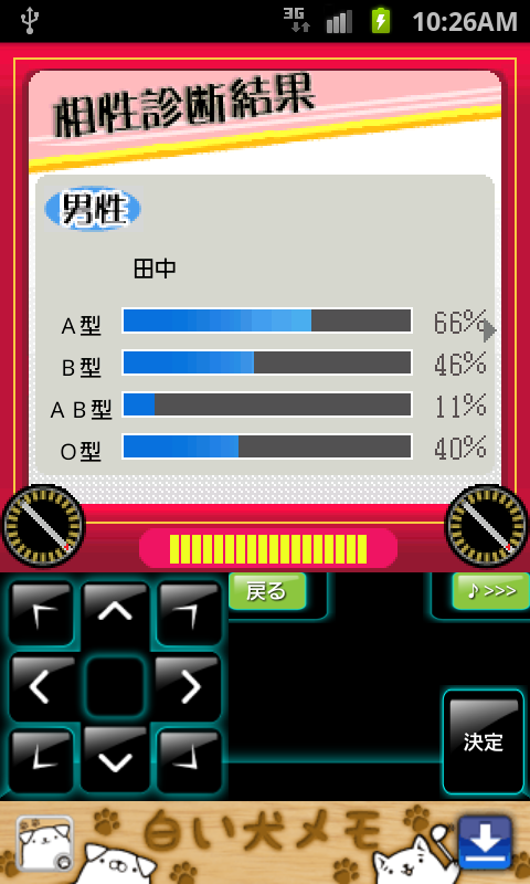 androidアプリ アクション★血液型診断攻略スクリーンショット5