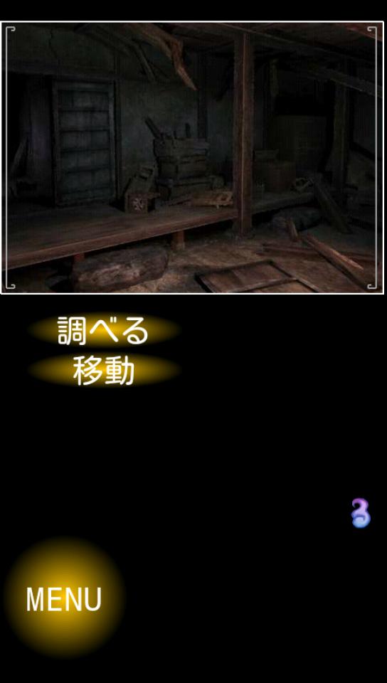 androidアプリ 迷ヒ家ノ鬼攻略スクリーンショット2