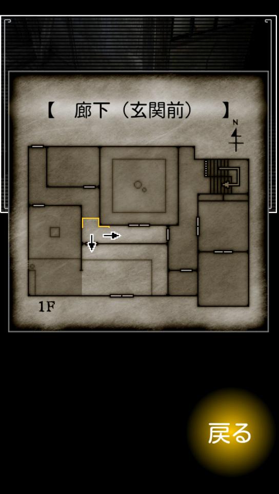 androidアプリ 迷ヒ家ノ鬼攻略スクリーンショット3