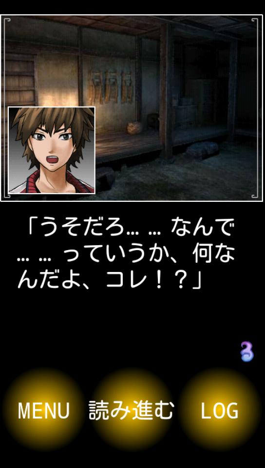 androidアプリ 迷ヒ家ノ鬼攻略スクリーンショット5