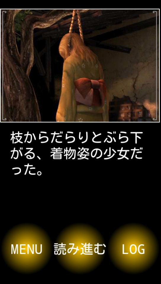 迷ヒ家ノ鬼 androidアプリスクリーンショット1