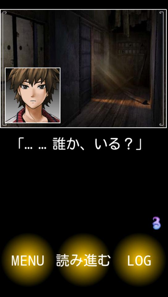 迷ヒ家ノ鬼 androidアプリスクリーンショット2