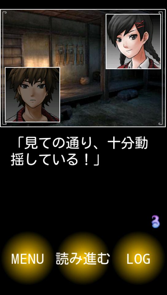 迷ヒ家ノ鬼 androidアプリスクリーンショット3