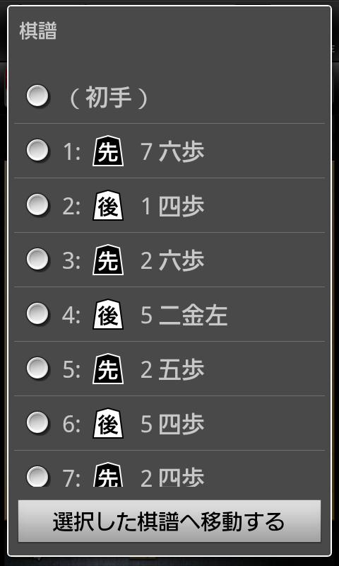 androidアプリ 金沢将棋レベル100 Lite攻略スクリーンショット2