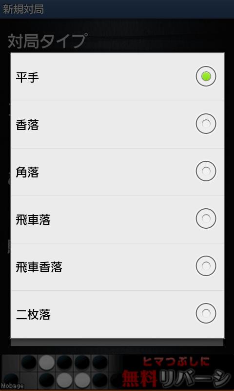 androidアプリ 金沢将棋レベル100 Lite攻略スクリーンショット3