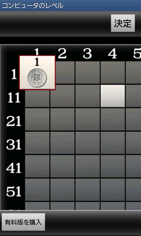 androidアプリ 金沢将棋レベル100 Lite攻略スクリーンショット4
