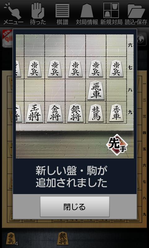 androidアプリ 金沢将棋レベル100 Lite攻略スクリーンショット5