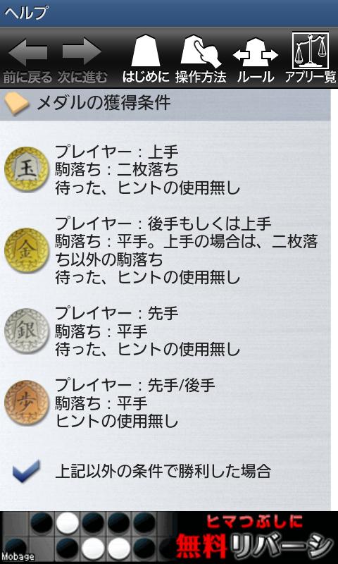 金沢将棋レベル100 Lite androidアプリスクリーンショット2