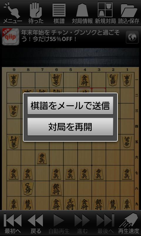 金沢将棋レベル100 Lite androidアプリスクリーンショット3