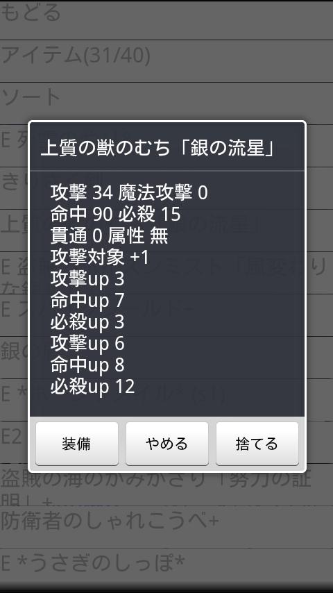 androidアプリ ちょこっとRPG2「地下迷宮」攻略スクリーンショット3