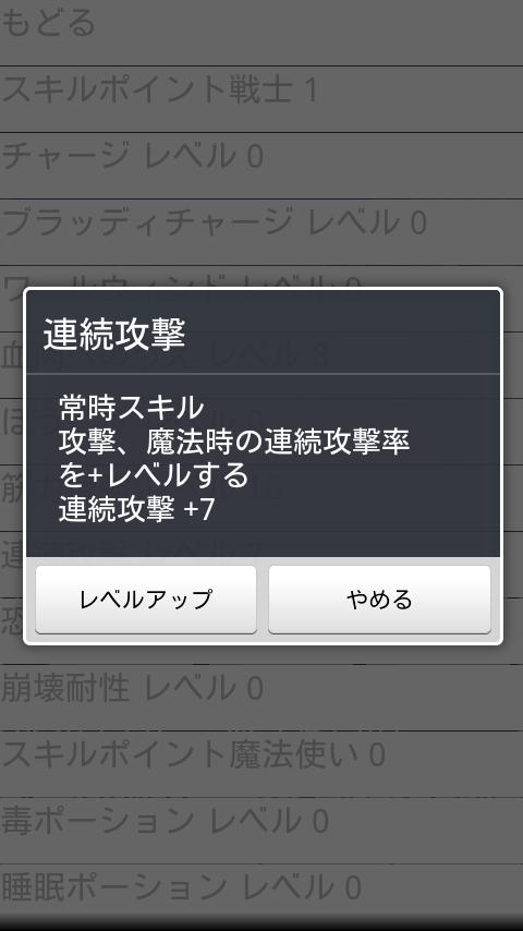 androidアプリ ちょこっとRPG2「地下迷宮」攻略スクリーンショット4