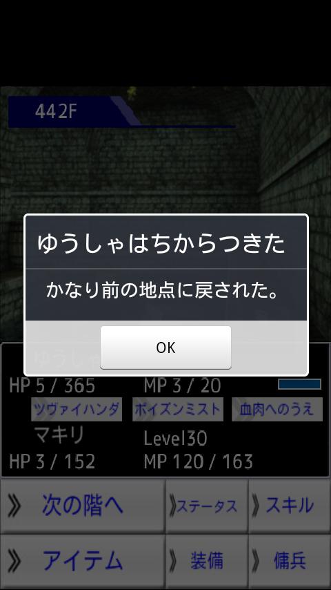 androidアプリ ちょこっとRPG2「地下迷宮」攻略スクリーンショット5