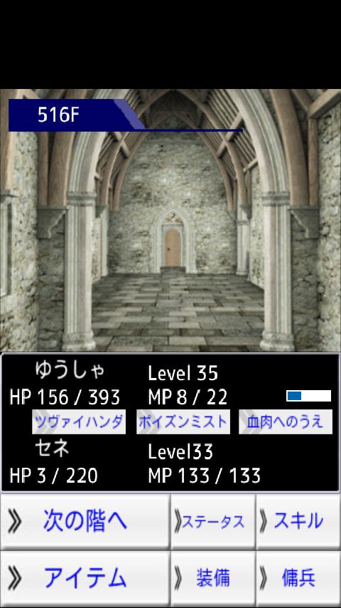 ちょこっとRPG2「地下迷宮」 androidアプリスクリーンショット2