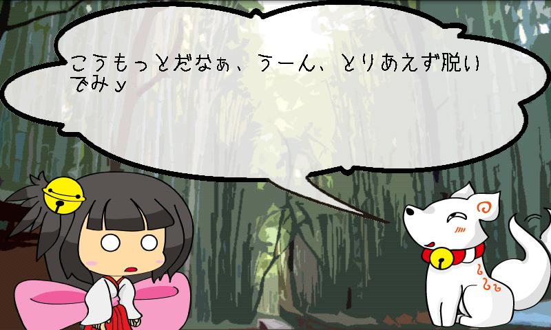 androidアプリ RhythMiko~リズミコ~攻略スクリーンショット4