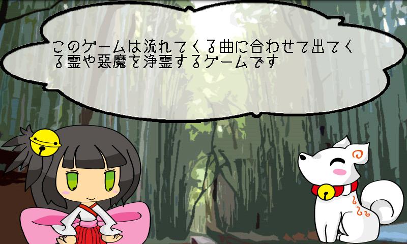 RhythMiko~リズミコ~ androidアプリスクリーンショット2
