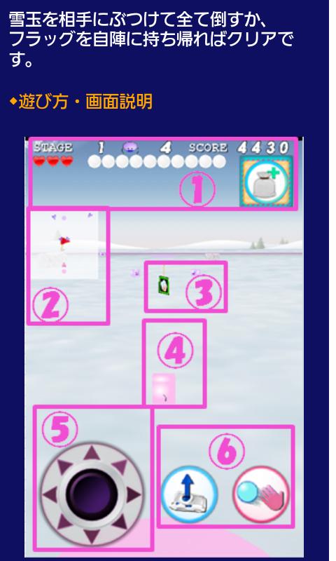 androidアプリ 雪合戦攻略スクリーンショット1