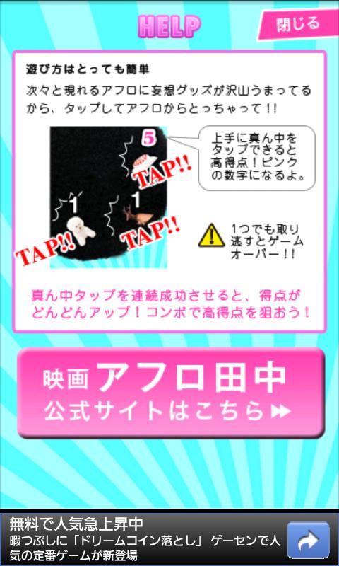 androidアプリ アフロ田中 妄想キャッチゲーム攻略スクリーンショット1
