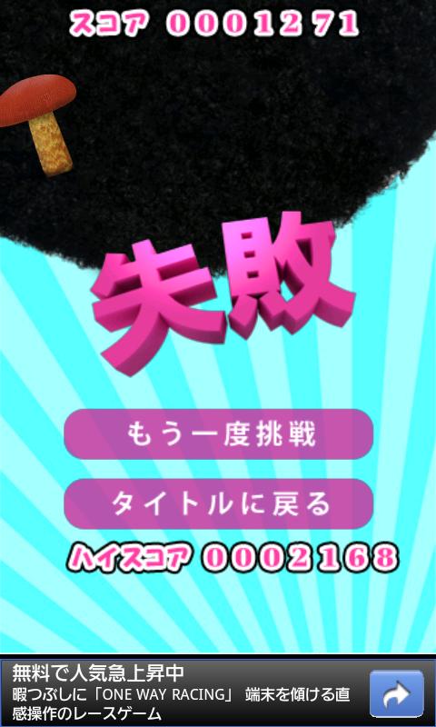 androidアプリ アフロ田中 妄想キャッチゲーム攻略スクリーンショット2