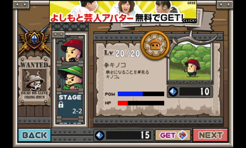 キノコの戦争 androidアプリスクリーンショット2