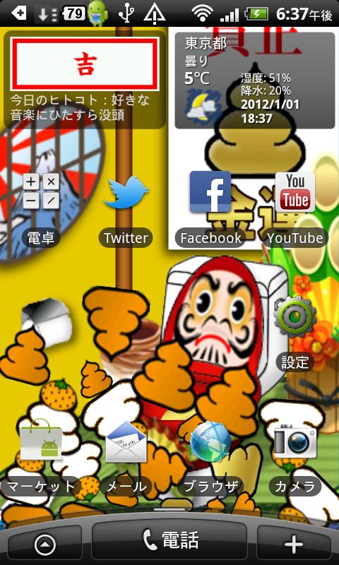 androidアプリ うんこアプリ攻略スクリーンショット5