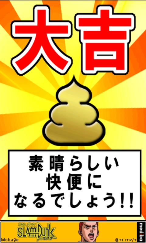 うんこアプリ androidアプリスクリーンショット3