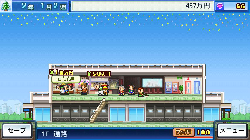 開店デパート日記 androidアプリスクリーンショット1