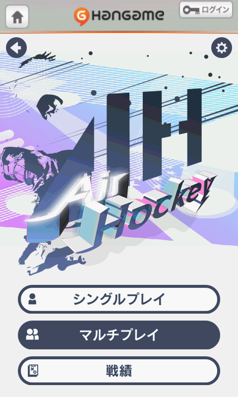androidアプリ エアホッケー by Hangame攻略スクリーンショット5