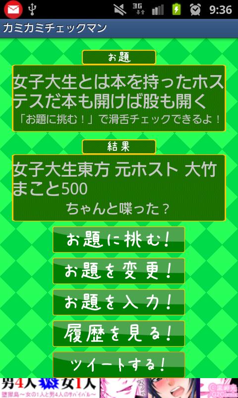 カミカミチェックマン androidアプリスクリーンショット1