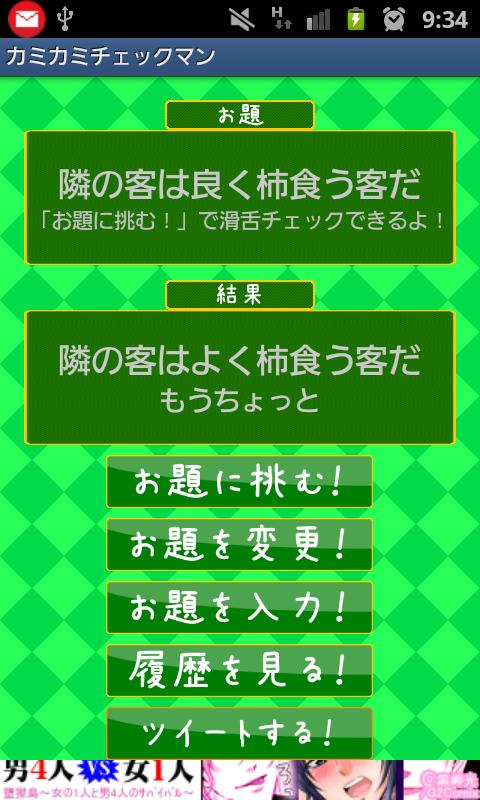 カミカミチェックマン androidアプリスクリーンショット2