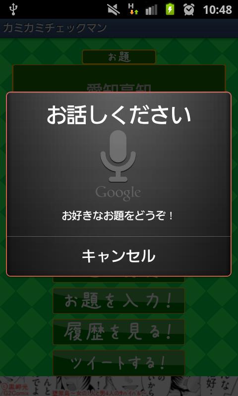 カミカミチェックマン androidアプリスクリーンショット3