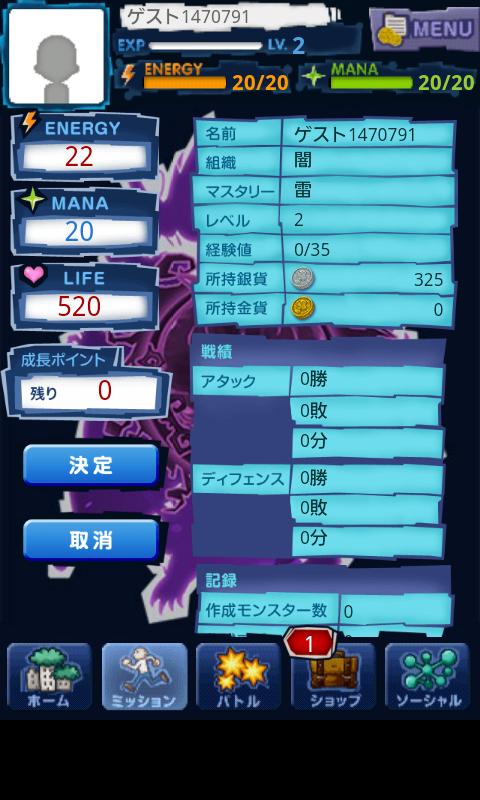 androidアプリ マジモン攻略スクリーンショット3