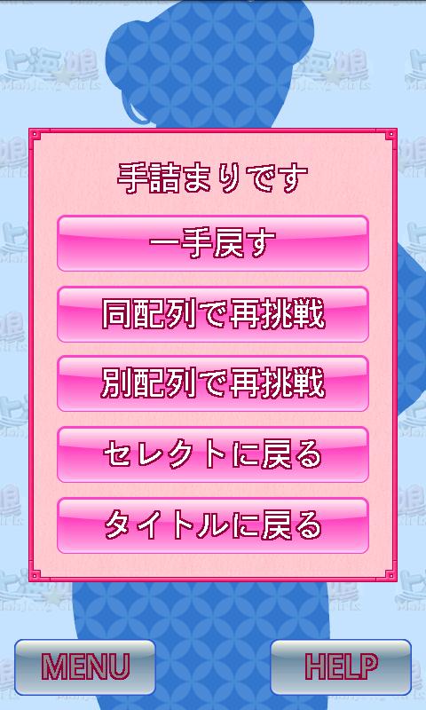 androidアプリ 上海☆娘 西安3姉妹編攻略スクリーンショット3