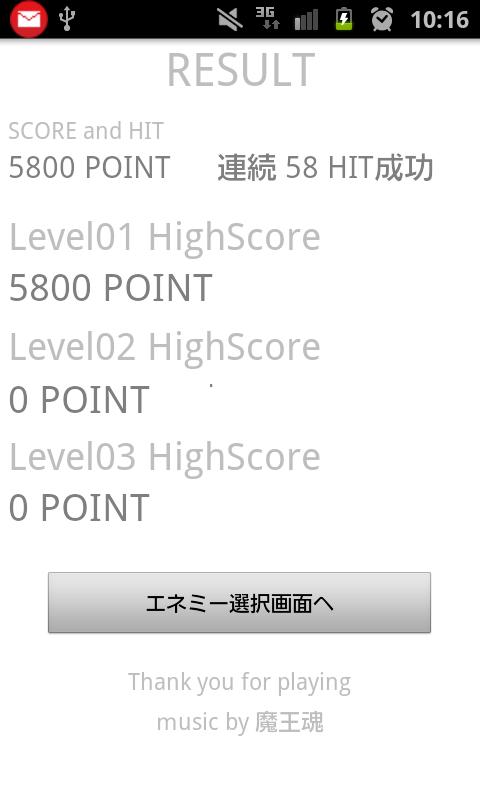 androidアプリ 殴ってしまえ攻略スクリーンショット2