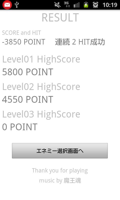 androidアプリ 殴ってしまえ攻略スクリーンショット5