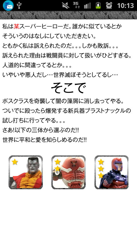 殴ってしまえ androidアプリスクリーンショット2
