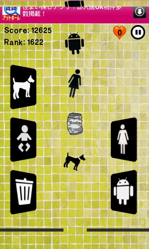 androidアプリ レストルームパニック攻略スクリーンショット3