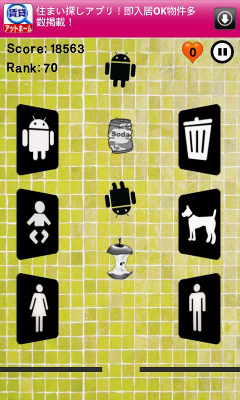 androidアプリ レストルームパニック攻略スクリーンショット5