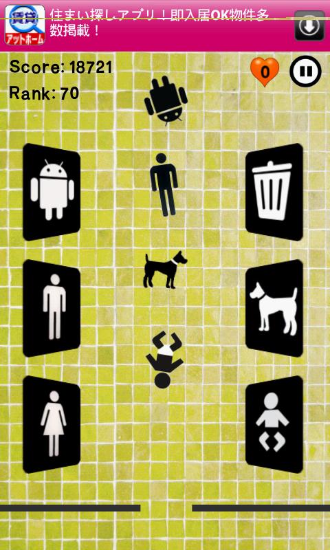 レストルームパニック androidアプリスクリーンショット3