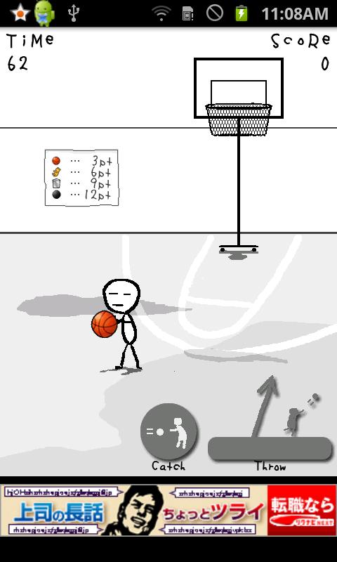 androidアプリ バスケットマン攻略スクリーンショット1