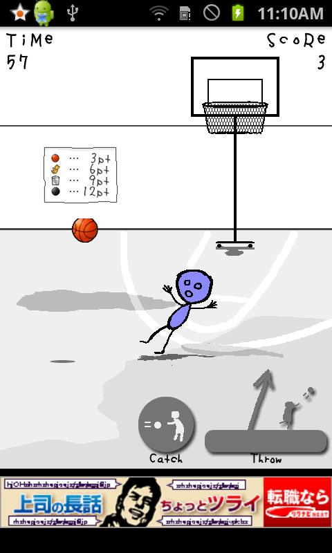 androidアプリ バスケットマン攻略スクリーンショット2