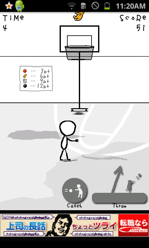 androidアプリ バスケットマン攻略スクリーンショット3