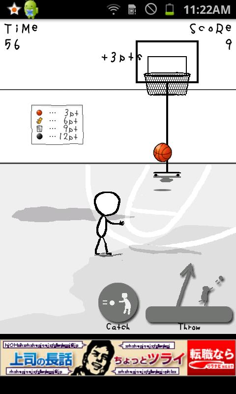 バスケットマン androidアプリスクリーンショット1
