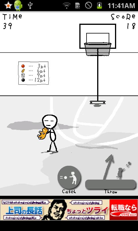 バスケットマン androidアプリスクリーンショット2