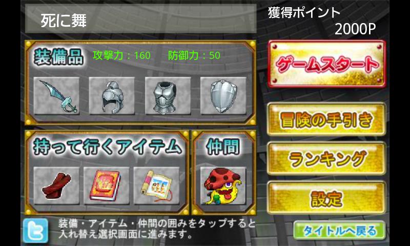 androidアプリ 海RPG攻略スクリーンショット1