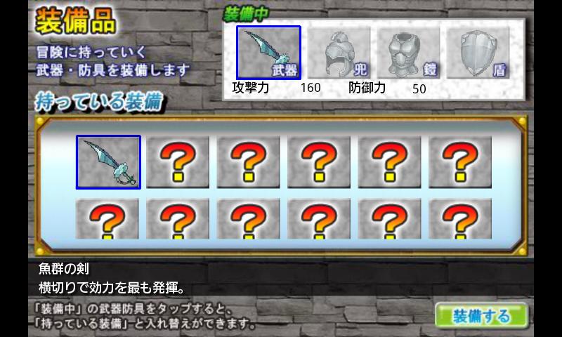 androidアプリ 海RPG攻略スクリーンショット5