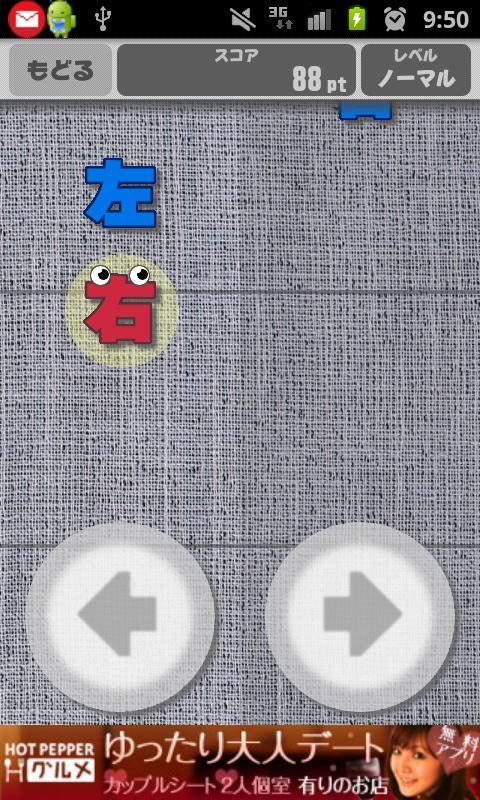 androidアプリ さゆう(左右)攻略スクリーンショット1